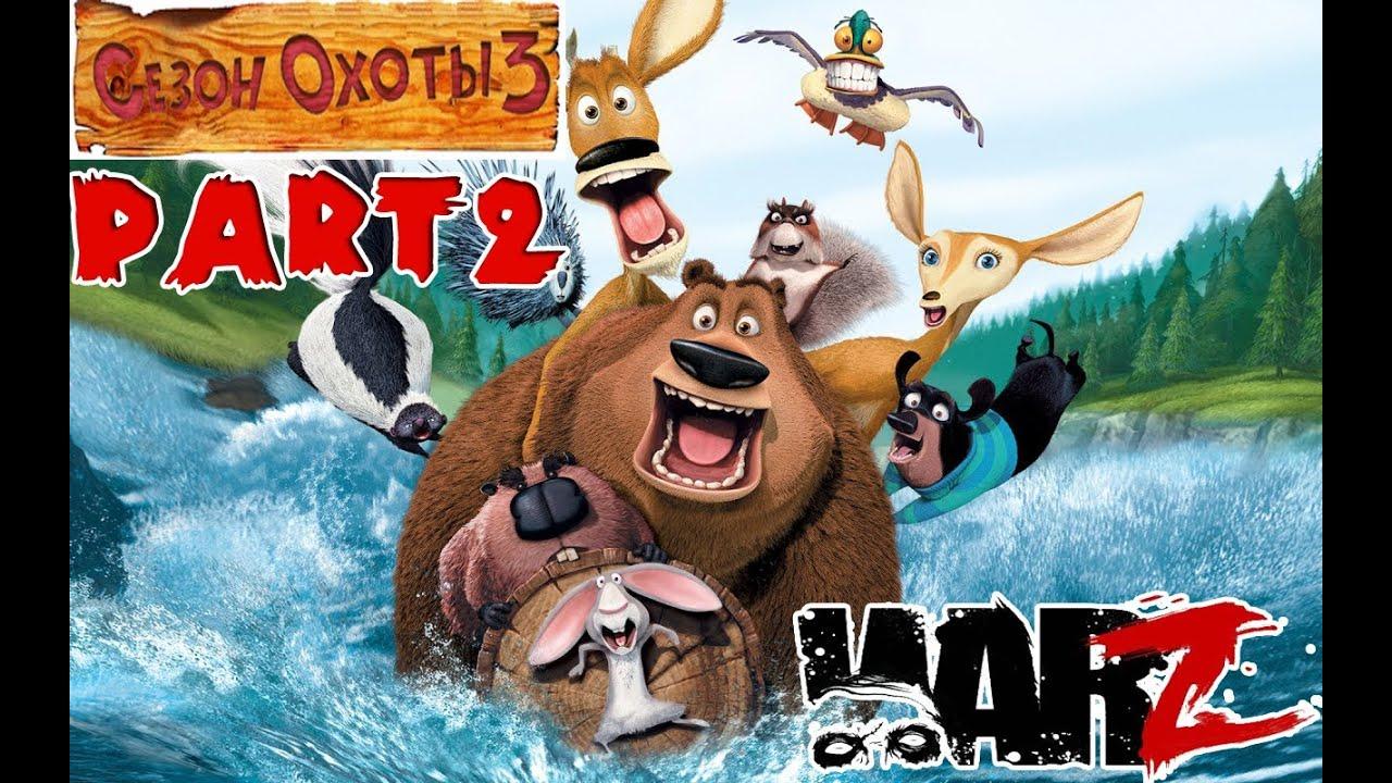 смотреть онлайн бесплатно мультфильм сезон охоты 4: