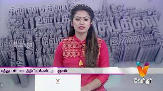 News Afternoon 1.30 pm (13.07.18)