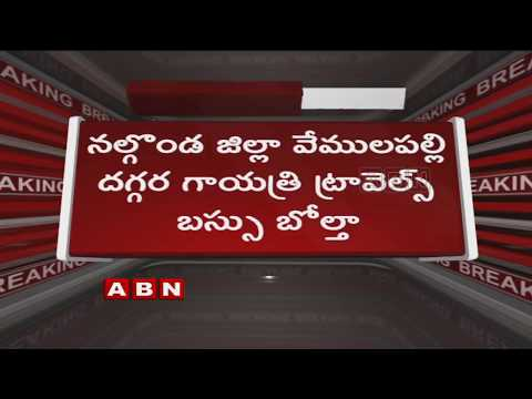 Massive Road Mishap in Nalgonda Dist | 2 lost life | 15 Injured