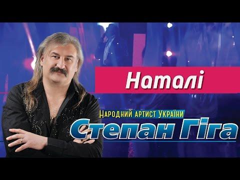 Степан Гіга - Натали