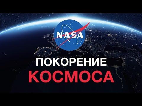 """Насколько велик? """"NASA"""""""