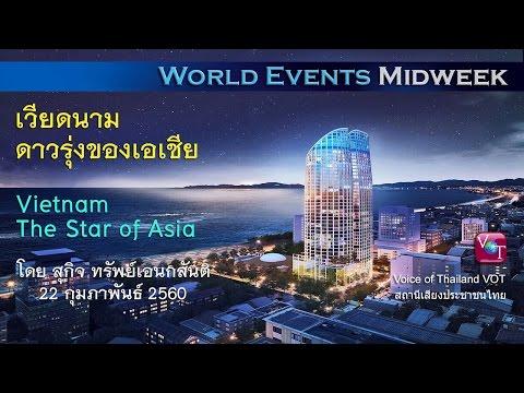(22 ก.พ. 60) เวียดนาม ดาวรุ่งของเอเชีย (Vietnam: The Star of Asia), สุกิจ ทรัพย์เอนกสันติ, VOT