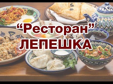 Узбекский ресторан Лепешка