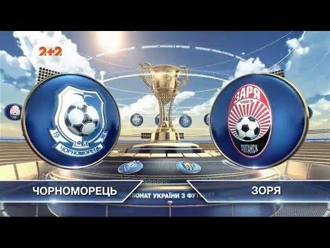 Черноморец - Заря - 1:1. Обзор матча
