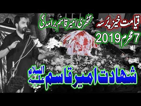 Zakir Waseem Abbas Baloch    7 Muharram 2019    Khaki Kot Abdul Malik