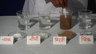 Fun With Science - Class  - 5 Activity 4 - Distinguish Between Immiscible & Miscible Materials