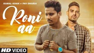 Kamal Khan Roni Aa Full Song Pav Dharia  Sukhi Sid