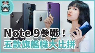 Note 9、iPhone X、P20 Pro、XZ2P、U12 Plus旗艦機大對抗!哪支效能、拍照表現最好?