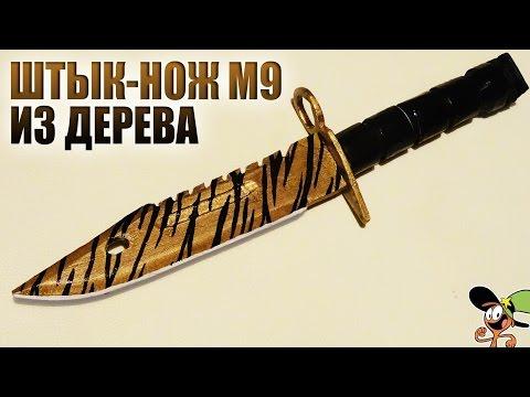 Как сделать Штык-Нож M9 (M9 Bayonet) из дерева? CS:GO