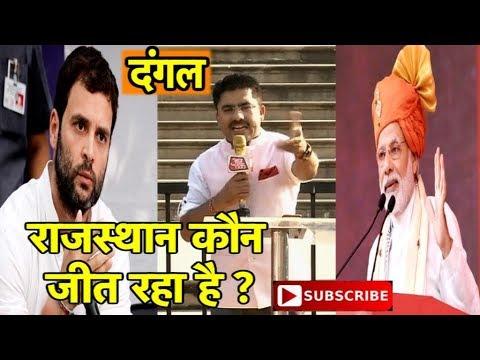 क्या राजस्थान में राहुल, मोदी पर भारी पड़ेंगे? ग्राउंड रिपोर्ट | Bharat Tak
