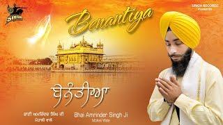 Tu Mero Pyaro | Bhai Amrinder Singh | Mohali Wale | Gurbani Kirtan | Shabad Kirtan | Singh Recordz