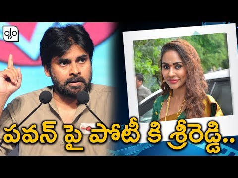 Actress Sri Reddy to Contest Against Pawan Kalyan | Janasena | Telugu News | AP Politics | Alo TV