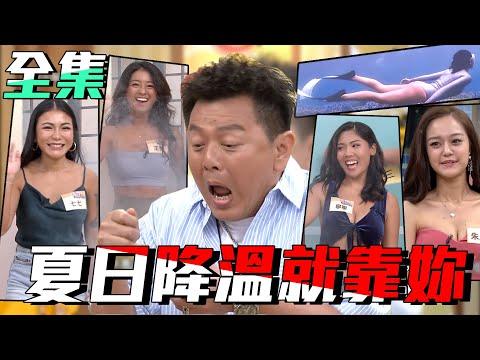 台綜-國光幫幫忙-20200812 氣溫都破40度!不能沒有這些妹?!!