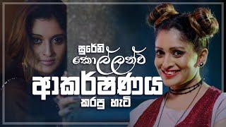 FM Derana Chart Show With Surenie De Mel