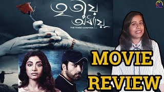 Tritio Adhyay -The Third Chapter Review| Abir | Paoli | Manoj Michigan | Arin || News Sutra