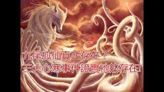 九尾狐仙真正存在?三大心寒事件證實衪的存在!