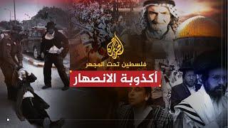 فلسطين تحت المجهر - أكذوبة الانصهار