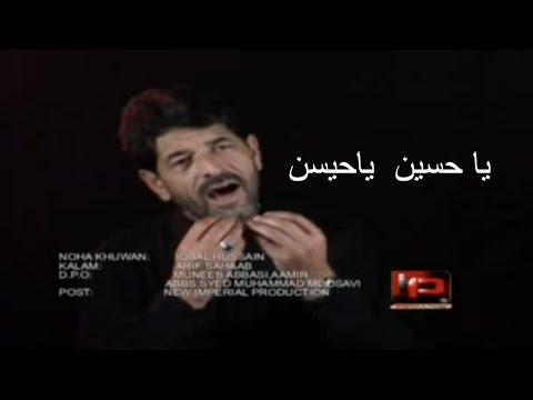 Maqtal Mein Ronay Aai Hein (urdu Noha) video