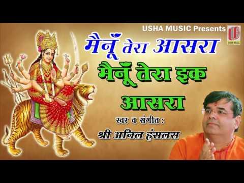 Mainu Tera Ik Asra || लेटेस्ट माता भजन || 2016 || Anil Hanslas Bhaiya Ji || Punjabi Bhaktigeet