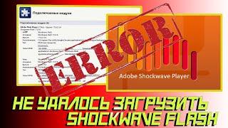 Не удалось загрузить Shockwave Flash.  Решение