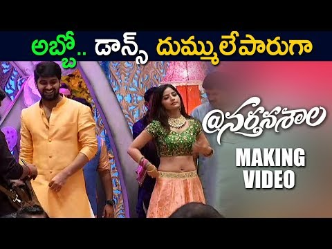 డాన్స్ అరుపులే || Nartanasala Movie Song Making Video || Latest Telugu Movie 2018 - Naga Shourya