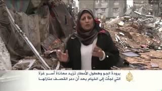 برودة الجو و الأمطار تزيد معاناة أسر غزة
