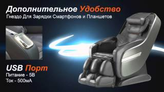Массажное кресло OTO Absolute AB-02 Charcoal http://массажное-кресло.рф/