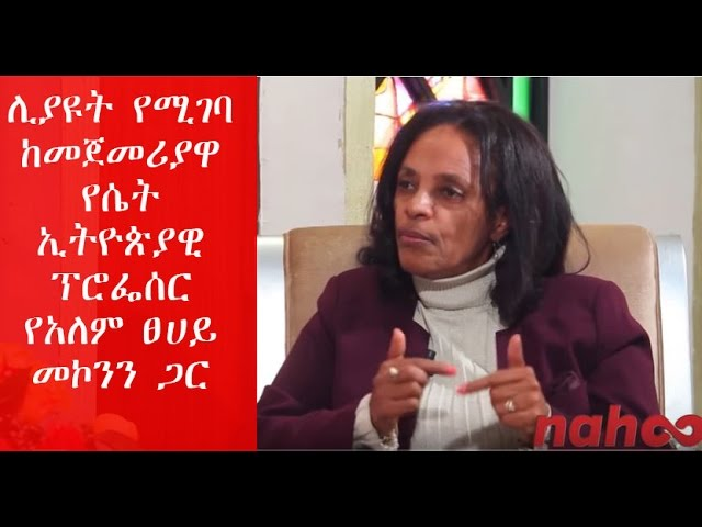 Amazing interview with the first Ethiopian Women Professor Yalemtsehaye Mekonen, Yezemen kibibilozh