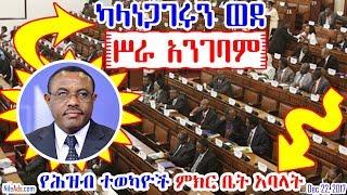 "Ethiopia: ""ጠ/ሚሩ ካላነጋገሩን ወደ ሥራ አንገባም ብለናል"" የሕዝብ ተወካዮች ምክር ቤት House of Peoples Representatives - VOA"