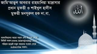 Mufti Mansurul Haq দূ'আ করার তরীকা -মুন্সিগঞ্জ-13.05.2011