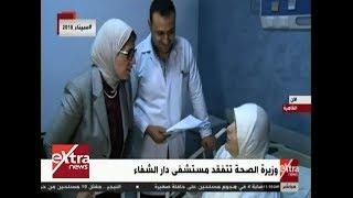 وزيرة الصحة تتفقد مستشفى دار الشفاء بالعباسية