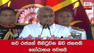 I will establish new govt. to execute my policies – President Gotabaya