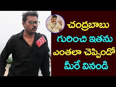 Public Talk on Who is The Next CM of Andhra Pradesh | Chandrababu | YS Jagan | Pawan Kalyan