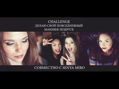 Challenge: Делаю свой повседневный макияж подруге | Совместно с Senya Miro