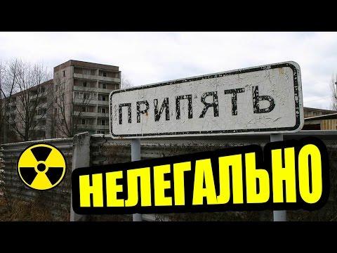 Зона Отчуждения - нелегальный поход в Чернобыль и Припять