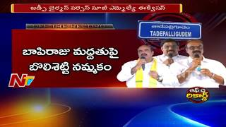 All Parties Strategy to Win in West Godavari Thadepallygudam Division for 2019 Elections | OTR | NTV