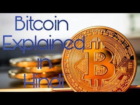 [Hindi] Bitcoin? What is Bitcoin ? Bitcoin Mining ? Bitcoin Explained