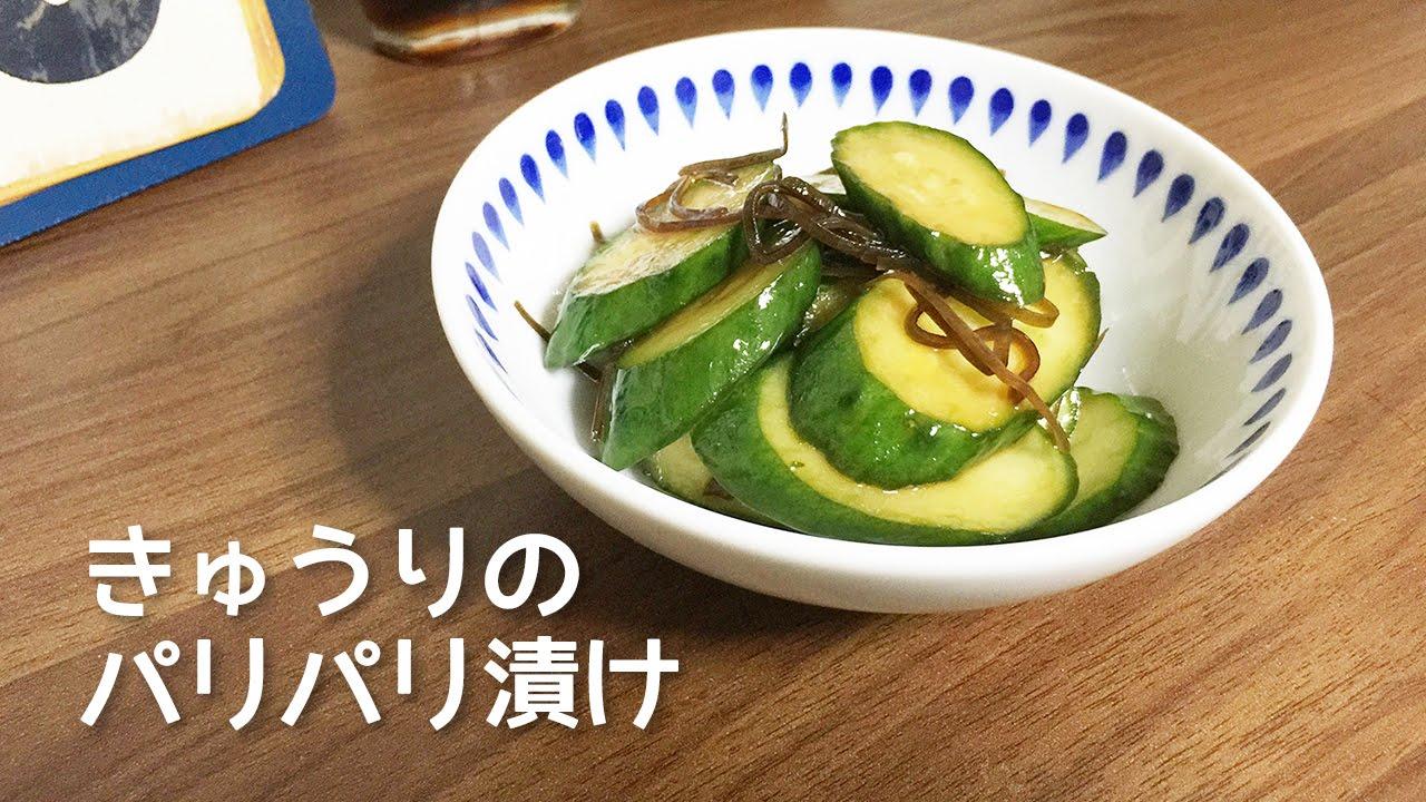 きゅうり レシピ 弁当
