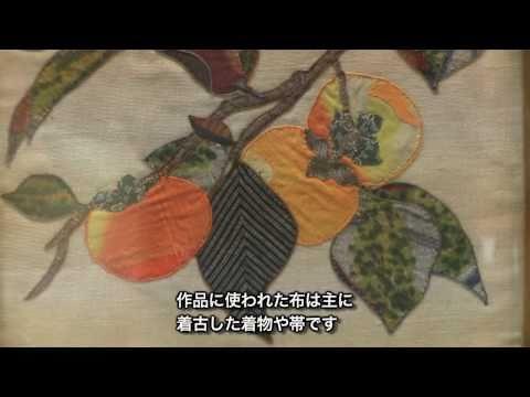岐阜県博物館 「甦る古布の布絵展」