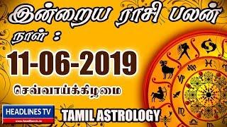 11:06: 2019 இன்றைய ராசி பலன் Indraya rasi palan Tamil11th june