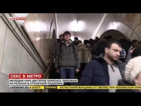 Парочка молодых занялась сексом в тоннеле метро. В морозовской больнице из
