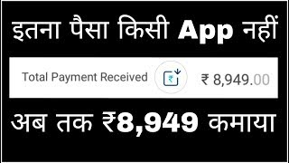 Earn ₹8949 paytm received Trending offer. Only for students new 2018 earning App.