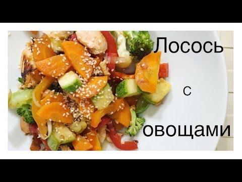 Лосось с овощами. Как приготовить лосося?