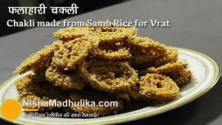 Samo Rice Chakli for Vrat - Farali Chakli Recipe