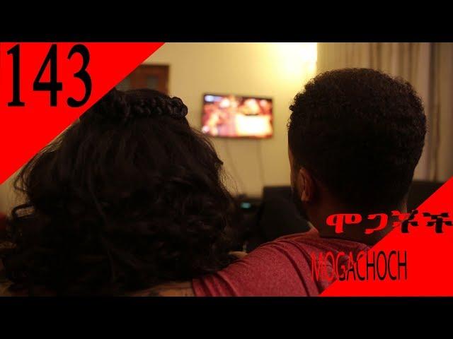 Mogachoch EBS Latest Series Drama - S06E143 - Part 143