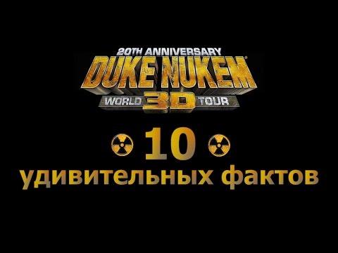 Duke Nukem - 10 Удивительных Фактов