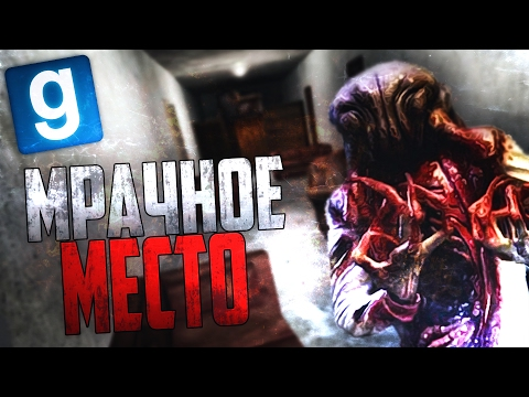 Garry's Mod #6 - МРАЧНОЕ МЕСТО И ТОЛПЫ ЗОМБИ ► Zombie Survival