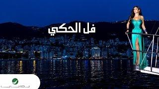 Elissa ... Fall El Haki - With Lyrics | إليسا ... فل الحكي - بالكلمات