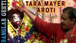 Bengali Devotional Song | Tara Mayer Aroti | Chitya Banerjee | VIDEO SONG | Nupur Music