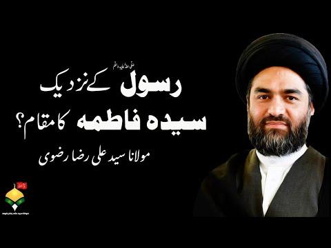 Rasool S.A.W Kay Nazdeek Maqam e Syedah Fatima Zahra S.A? | Maulana Syed Ali Raza Rizvi